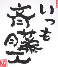 いつも斎藤一人の色紙