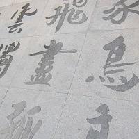 【漢字に学ぶ幸せな生き方】幸福な人生の鍵は漢字に隠されている