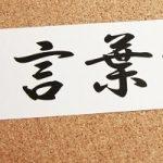 【言霊の力】言霊の実験で、驚きの結果が出ました!