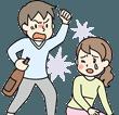 妻に怒るエゴ太郎