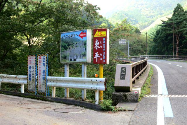 東平記念館へ向かう道