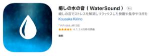 癒しの水の音
