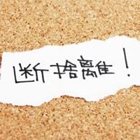 【片づけの心理学】新しい人生がはじまる!片付けの極意