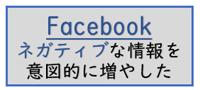 Facebook事件