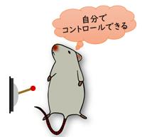 自分でコントロールできるマウス