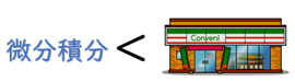 微分積分とセブンイレブン