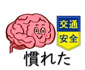 脳が慣れる