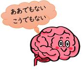 脳が考える