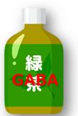 GABAの特定保健用食品