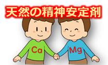 カルシウムとマグネシウム