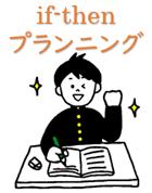 IF-THENプランニングで勉強