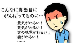 愚痴を言う五郎くん