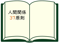 人間関係37原則