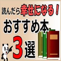 幸せになれる!おすすめ本・3選