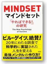 マインドセット・「やればできる!」の研究