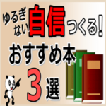 自分に自信をつける!おすすめ本3選