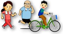 足を使う運動