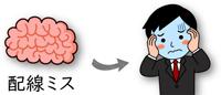 ストレスに敏感な脳