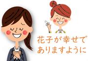 花子の幸せを願う