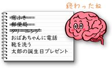 脳に教える