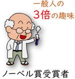 ノーベル賞受賞者