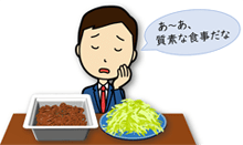 太郎の食事