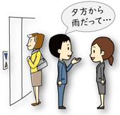 エレベーターで会話