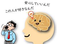 脳が安心する