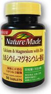 ネイチャーメイド・マグネシウム