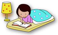 寝床で読書