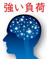脳に強い負荷