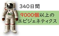 宇宙飛行士のエピジェネティクス
