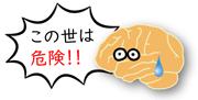 脳が怖がる