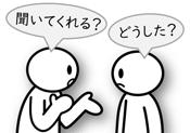 何でも話せる人