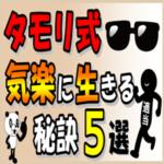【タモリ式】気楽に生きるコツ・5選