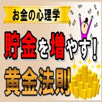 【お金の心理学】貯金を増やす!お金の黄金法則