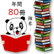 年間80冊