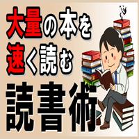 【速読術】大量の本を速く読むテクニック