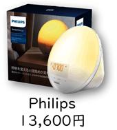 Philips光目覚まし時計