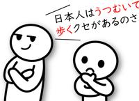 日本人の癖