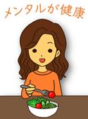 野菜と果物をたくさん食べる