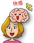 脳がご機嫌