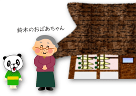 鈴木のおばあちゃん